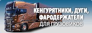 Магазин: Кенгурятники, дуги, фародержатели для грузовиков